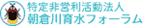 特定非営利活動法人 朝倉川育水フォーラム