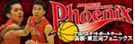 プロバスケットボールチーム 浜松・東三河フェニックス