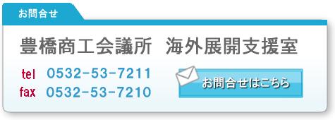 お問い合わせは豊橋商工会議所 海外展開支援室(TEL:0532-53-7211、FAX:0532-53-7210)まで。メールでのお問い合わせの場合はクリック