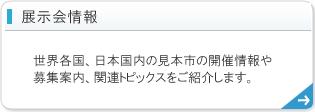 展示会情報 - 世界各国、日本国内の見本市の開催情報や募集案内、関連トピックスをご紹介します。